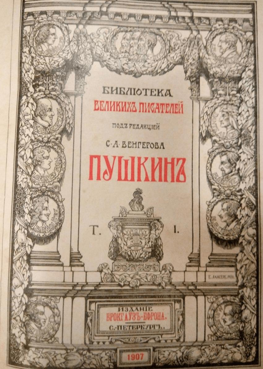 Edited by S. A. Vengerov. Pushkin. 6 volumes. - photo 3