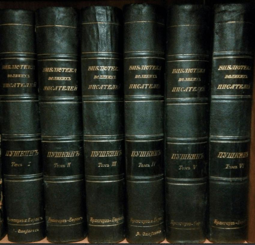 Edited by S. A. Vengerov. Pushkin. 6 volumes. - photo 1