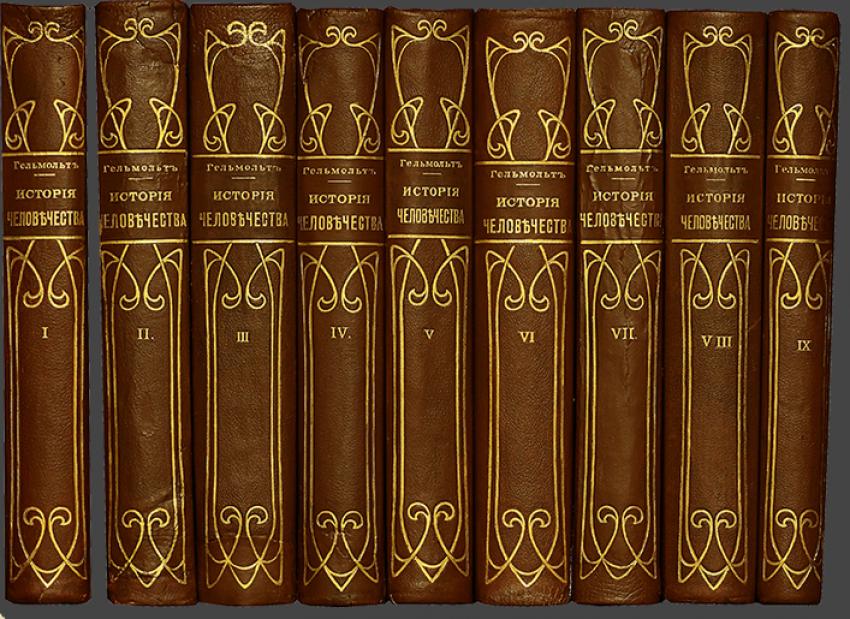 Books Helmont. St. Petersburg - photo 1