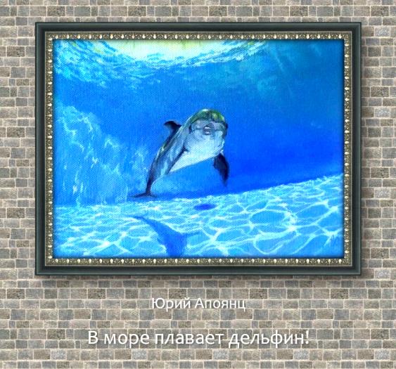 Yury Apoyants. Dolphin - photo 2