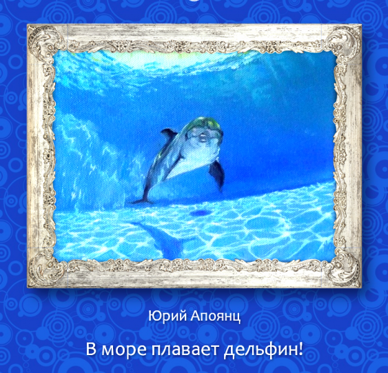 Yury Apoyants. Dolphin - photo 3