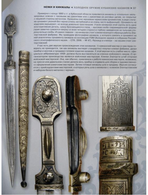 Cossack tkv Dagger - photo 3