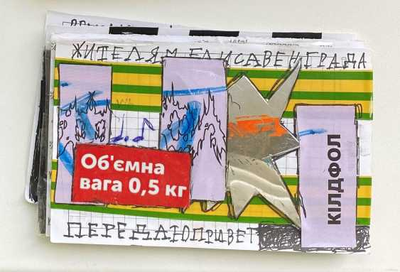 "Андрей Демидов. ""kldfl"" - фото 1"