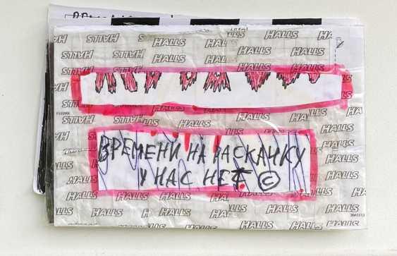 "Andrew Demidov. ""Halls by Putin"" - photo 1"