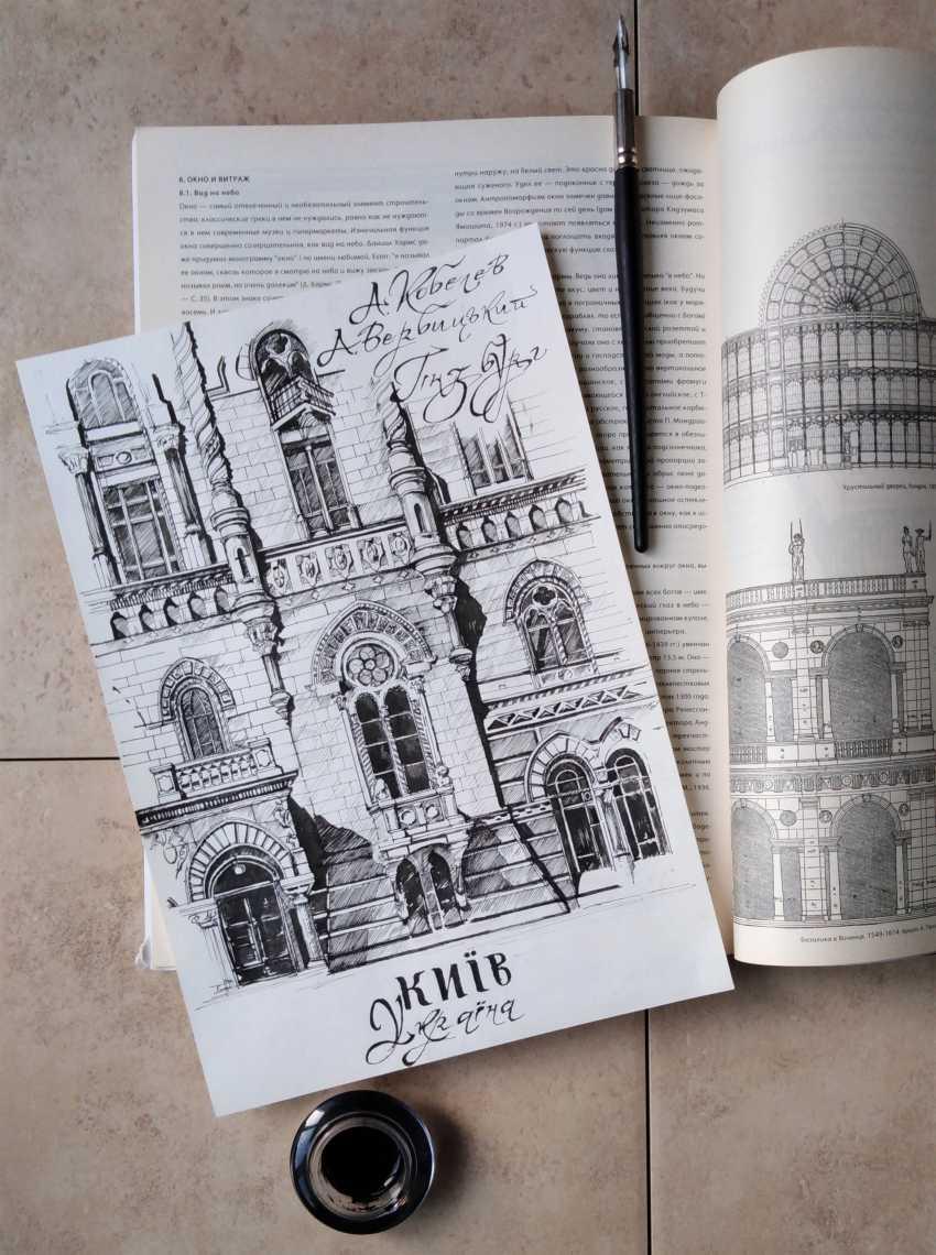 "Olga Doroshuk. Drawing from the series ""Architectural studies"". Kiev - photo 1"