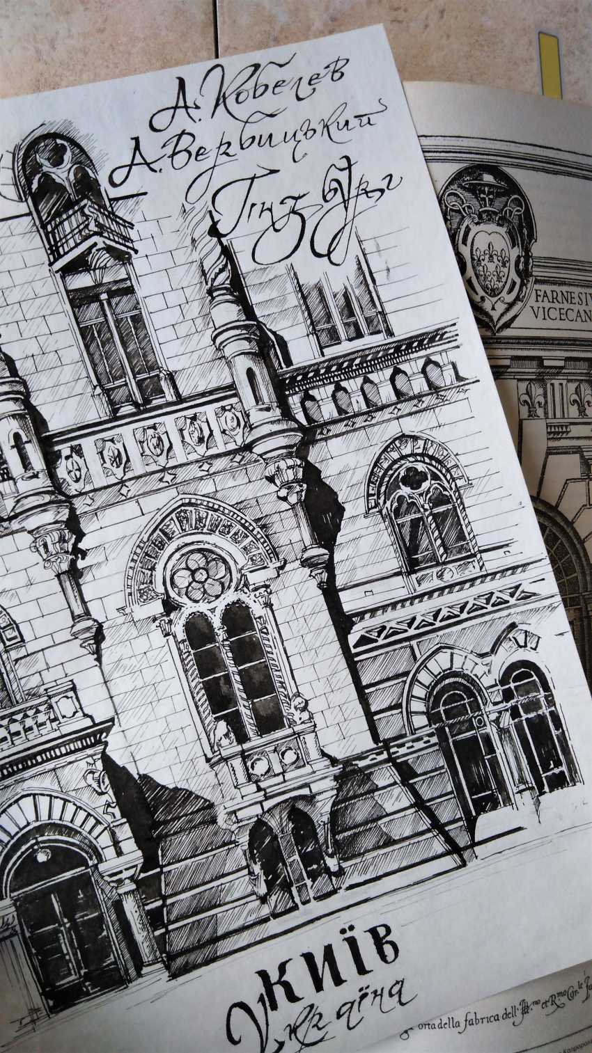 "Olga Doroshuk. Drawing from the series ""Architectural studies"". Kiev - photo 2"