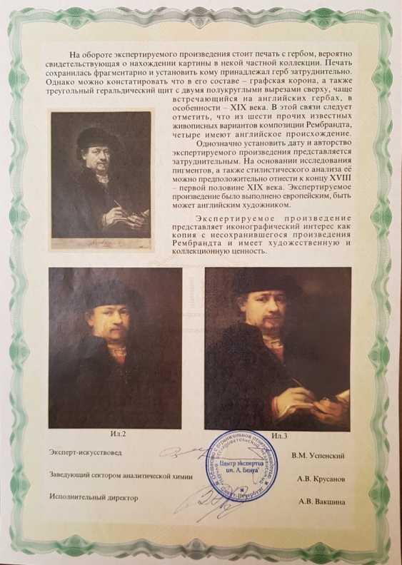 Rembrandt's self-portrait - photo 3