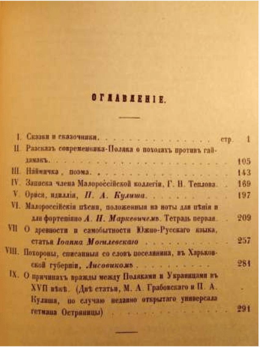 Notes on the South Russia. Panteleimon Kulish. - photo 2