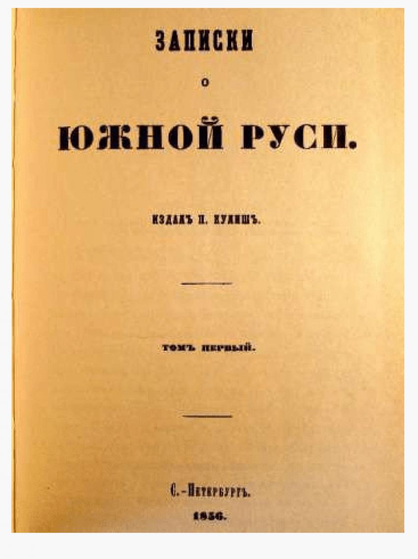 Notes on the South Russia. Panteleimon Kulish. - photo 1