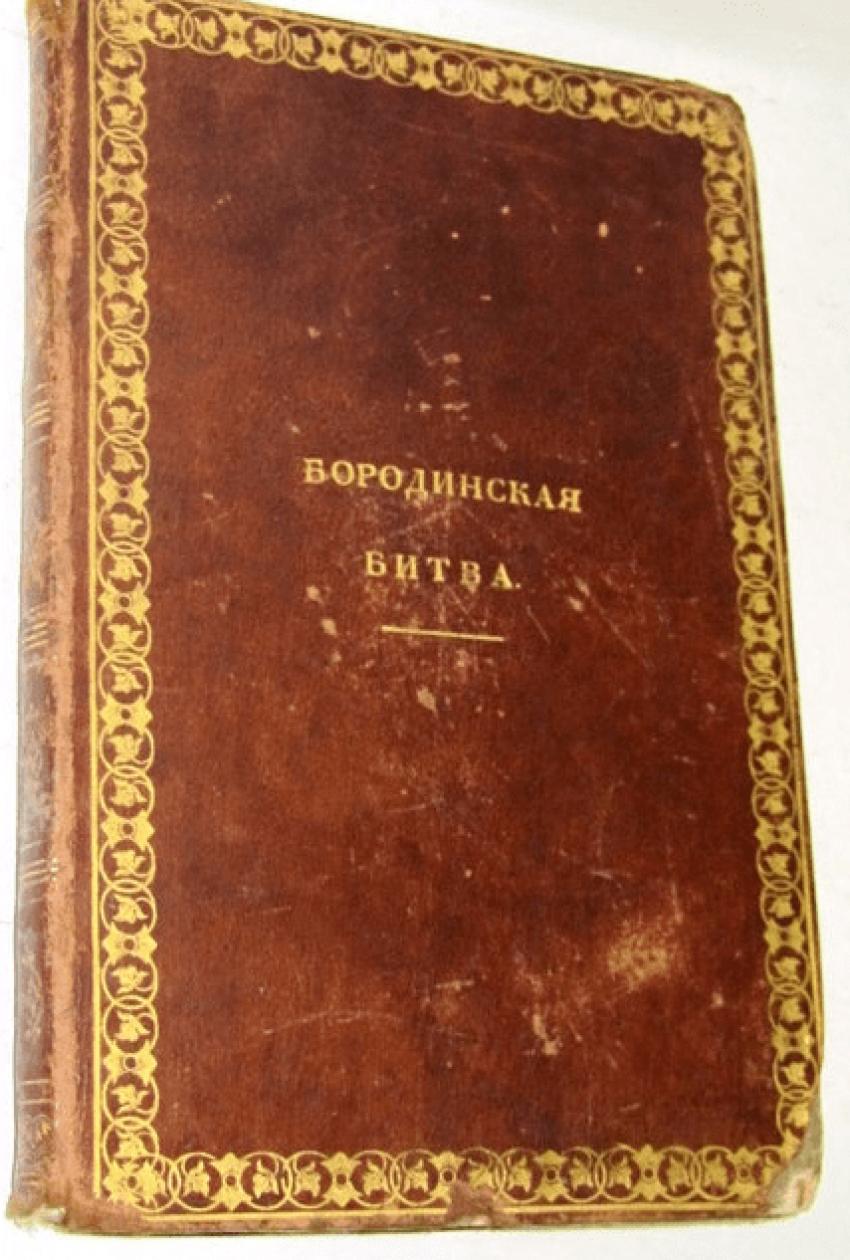 The battle of Borodino 1839 - photo 1
