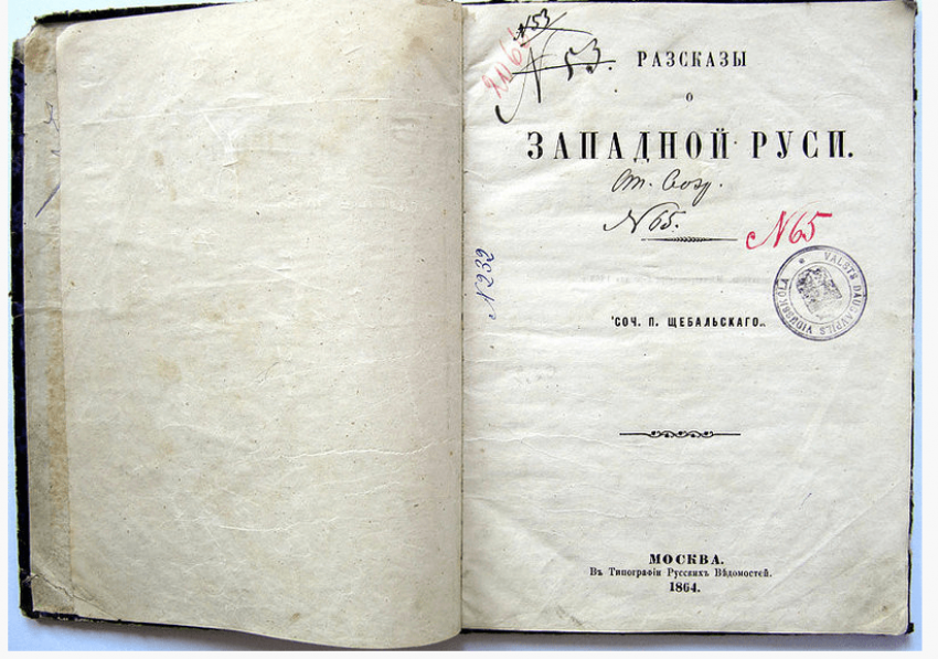 Stories about Western Russia P. Sebulsky. 1864. - photo 2