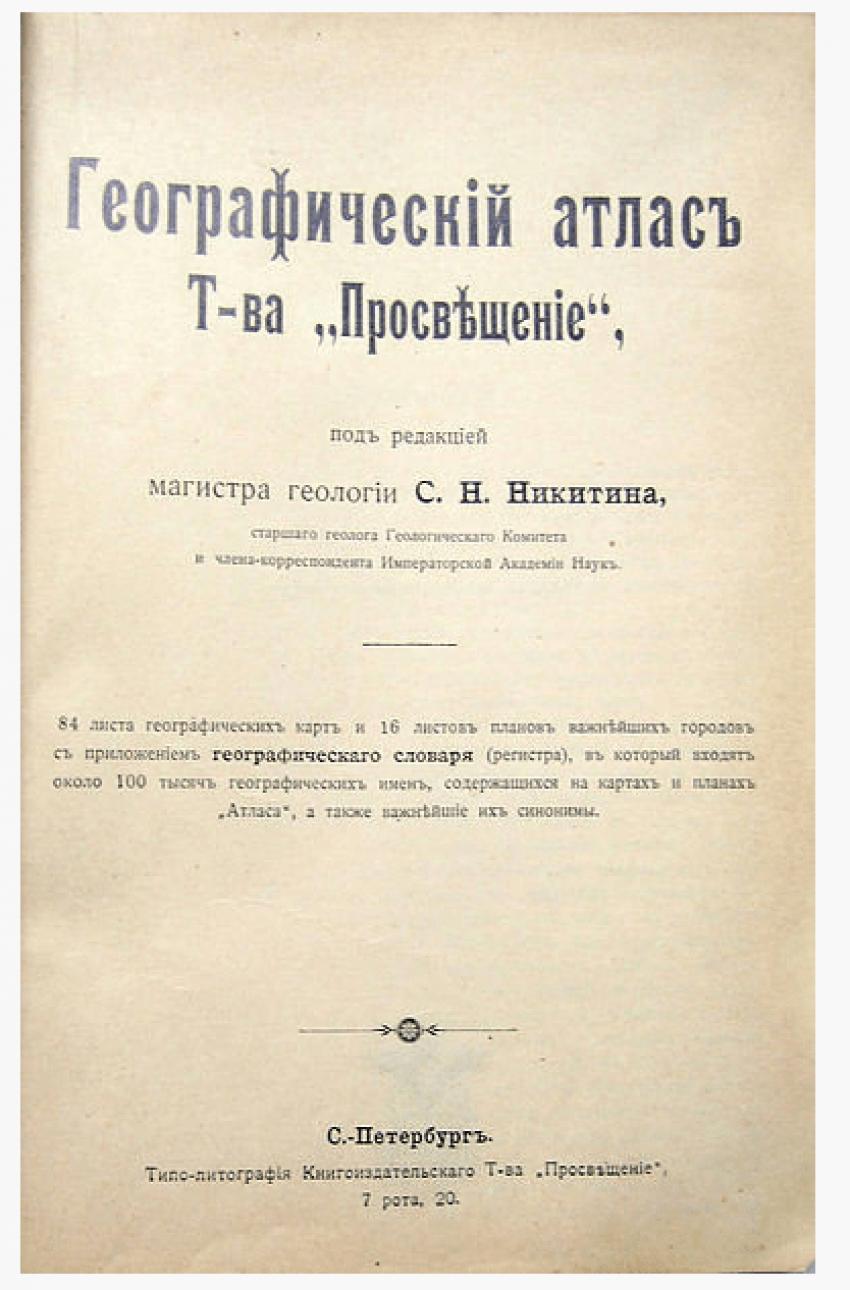 .Atlas 1896 - photo 3