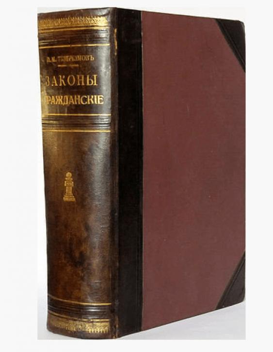 The civil laws. 1911 - photo 1