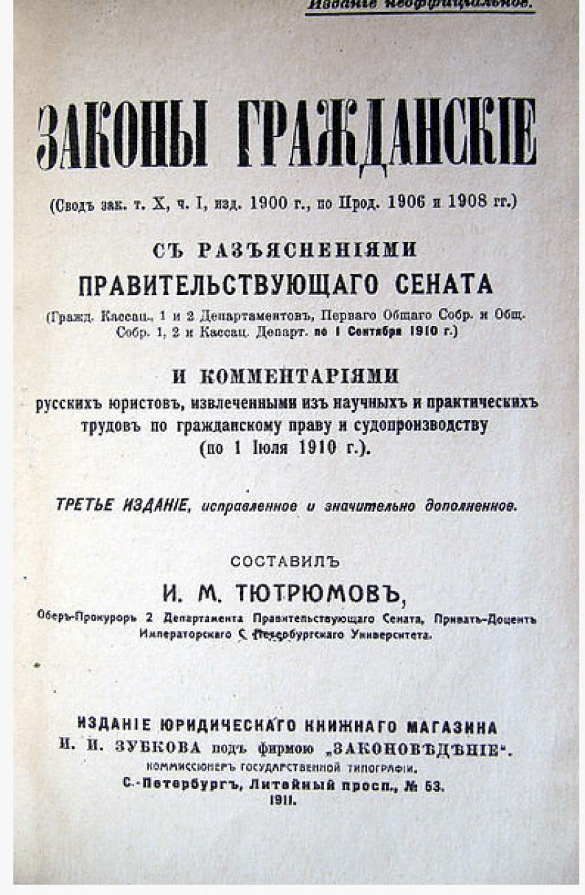 The civil laws. 1911 - photo 2