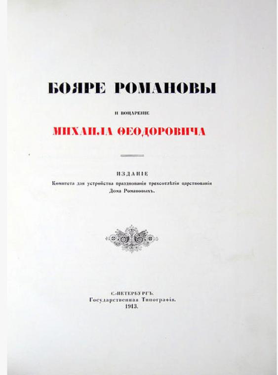 P. G. Boyars Romanovs 1913 - photo 3