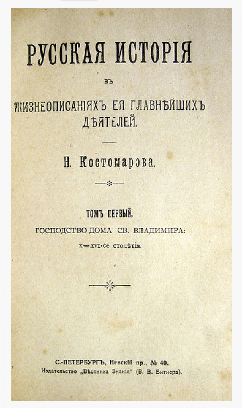 Books N. Kostomarov And. Russian history - photo 2