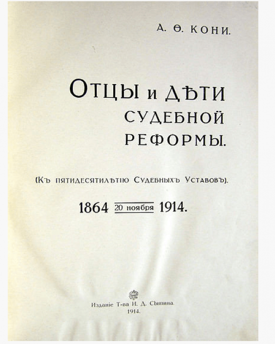 Fathers and sons of judicial reform. 1914 - photo 2