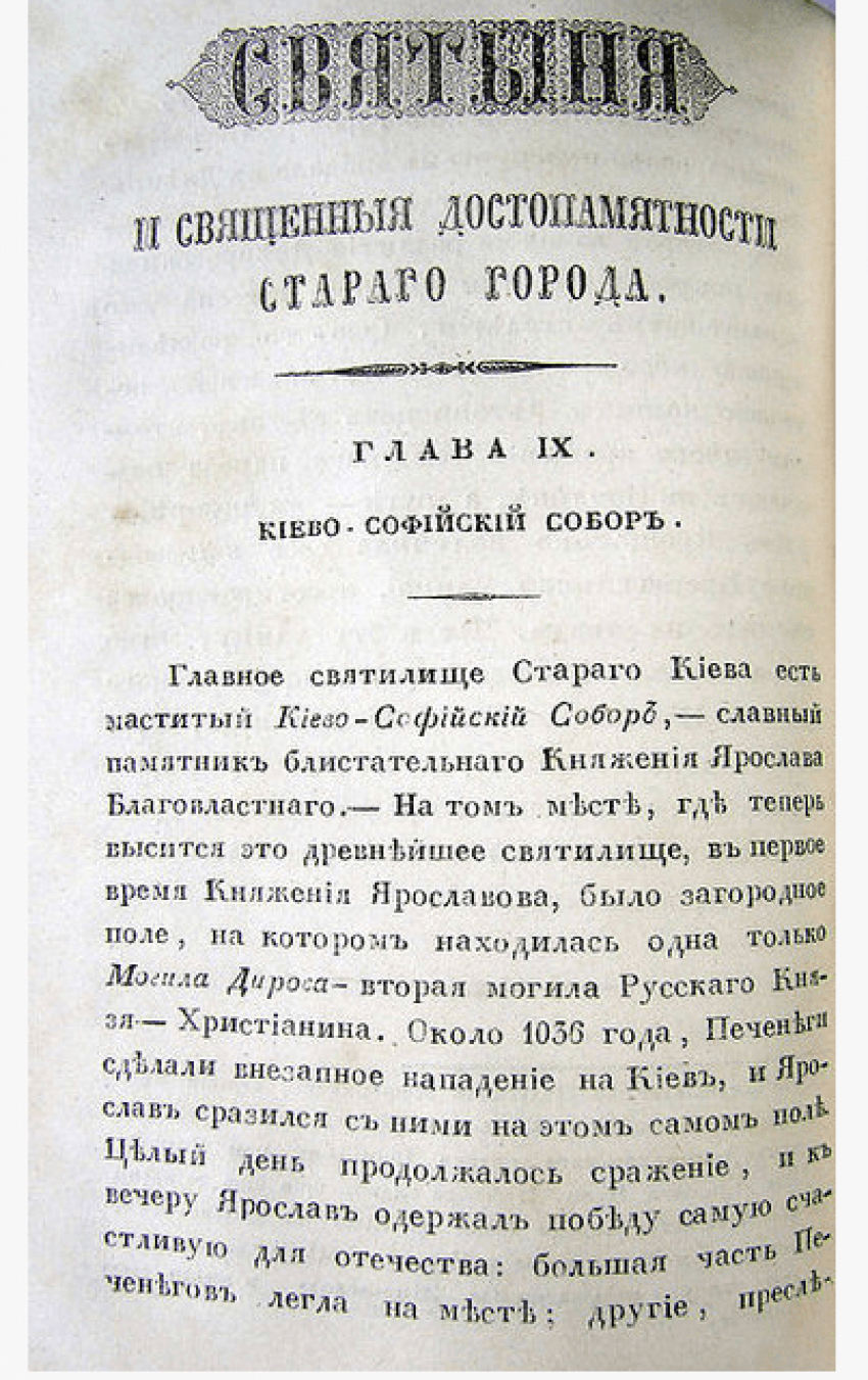 A pointer to the shrines of Kiev. 1853 - photo 3