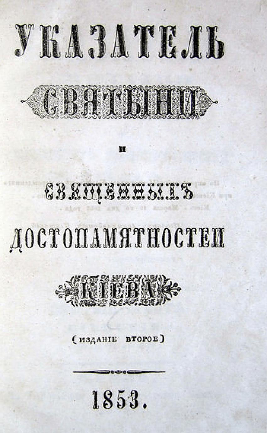 A pointer to the shrines of Kiev. 1853 - photo 2