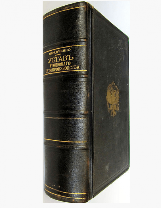 Shramchenko, M. P. Charter 1913 - photo 1