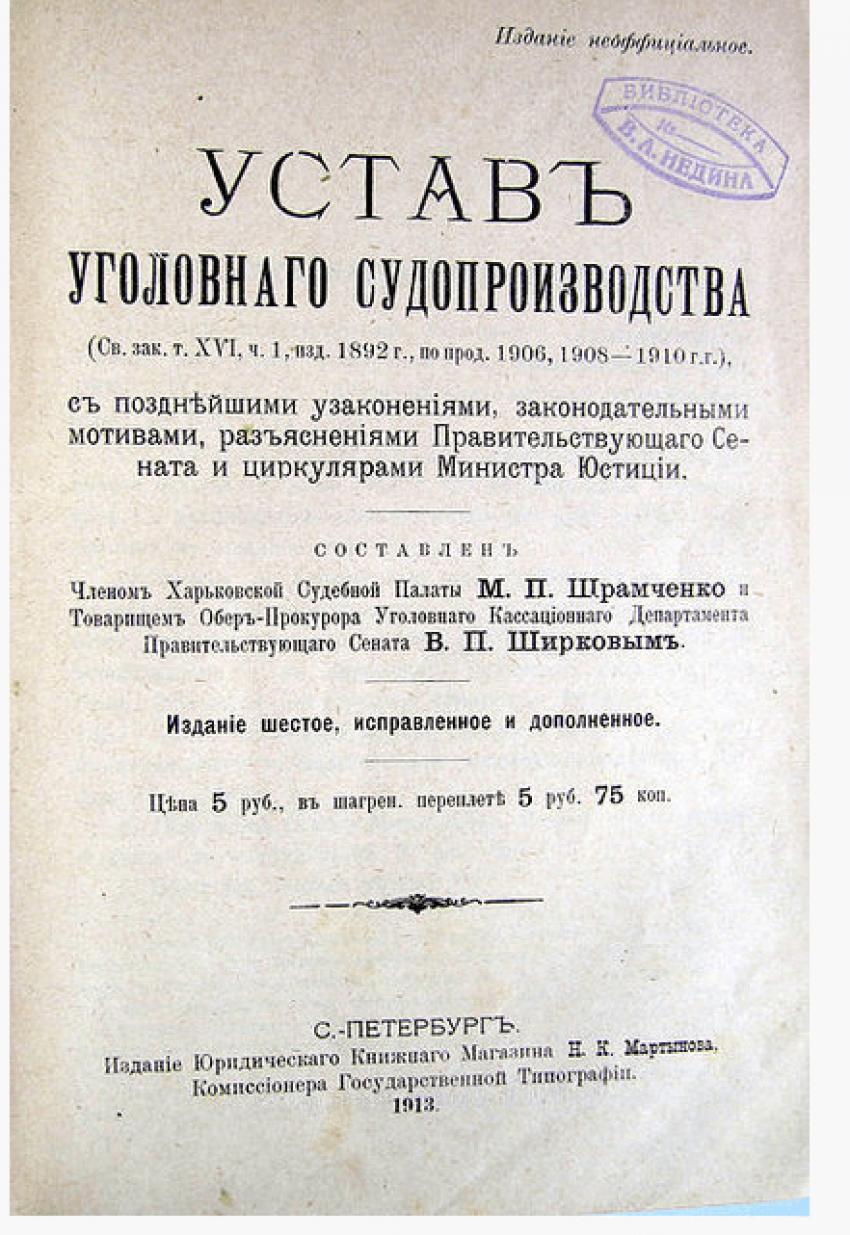 Shramchenko, M. P. Charter 1913 - photo 2