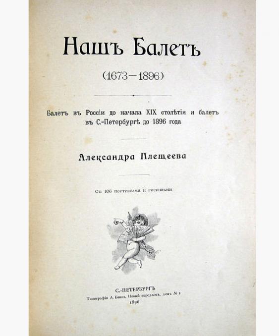 Pleshcheev A. Our ballet. 1896 - photo 2