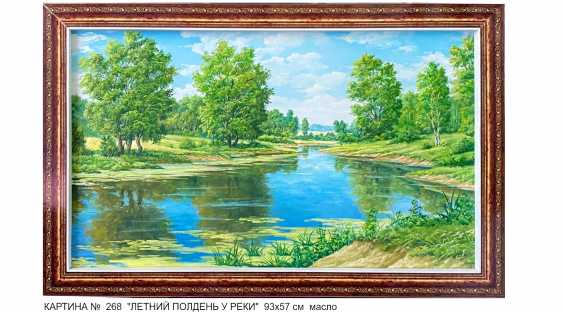 viktor shutka. SUMMER Afternoon by the Pond - photo 1