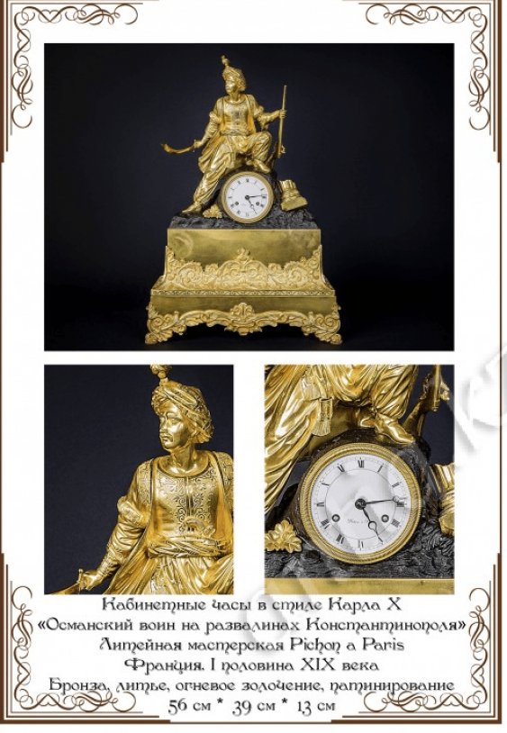 Pichon a Paris. Desk clock - photo 2