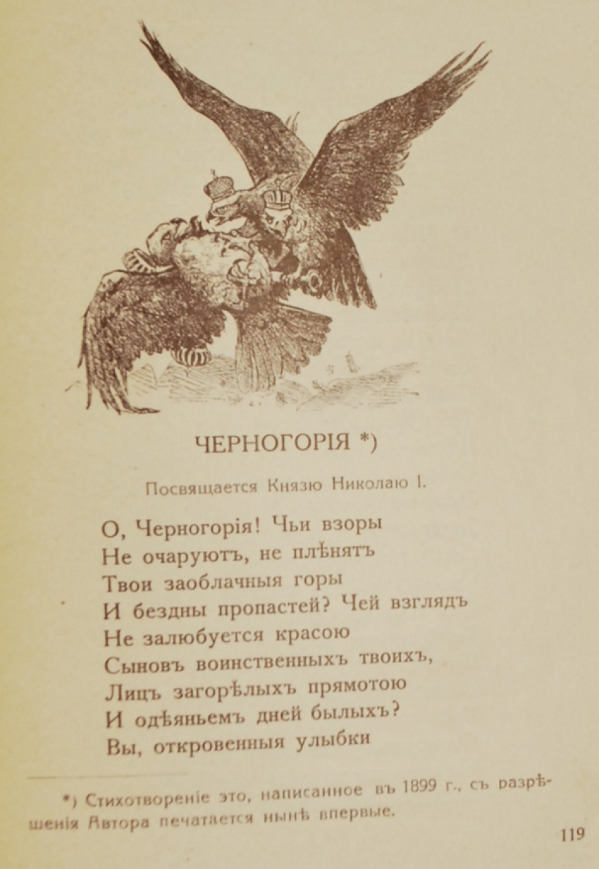 Konstantin Romanov Poetry.1915 - photo 2