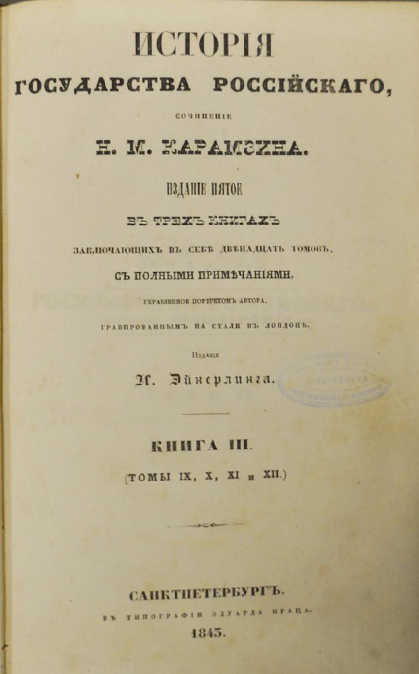N. M.Karamzin Petersburg 1842 - photo 3