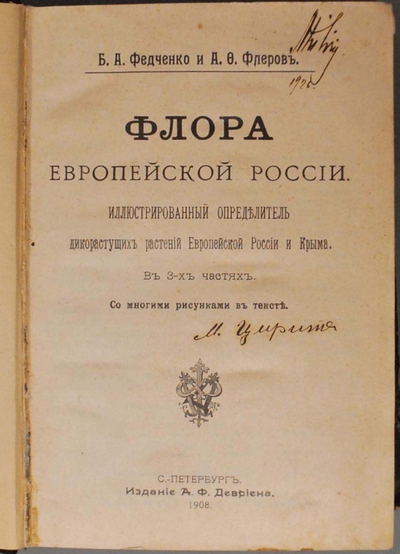 Flora of European Russia 1908 - photo 2