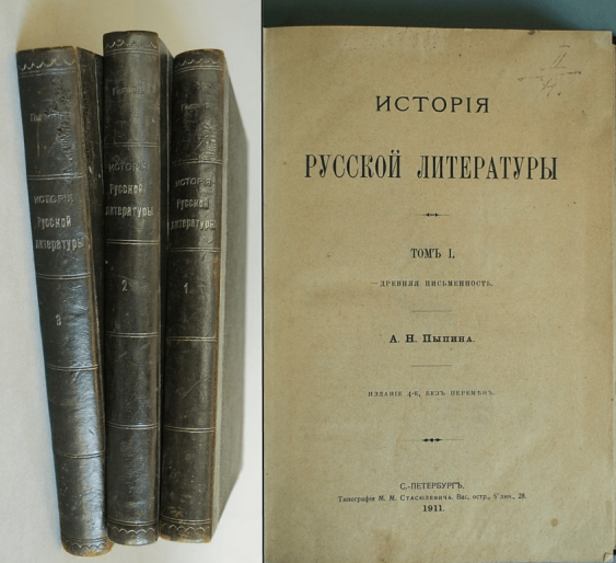 A. N. Tsypin, S. Petersburg, 1911 - photo 1