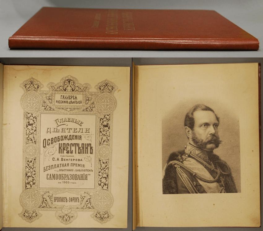 The main figures of Petersburg 1903 - photo 1