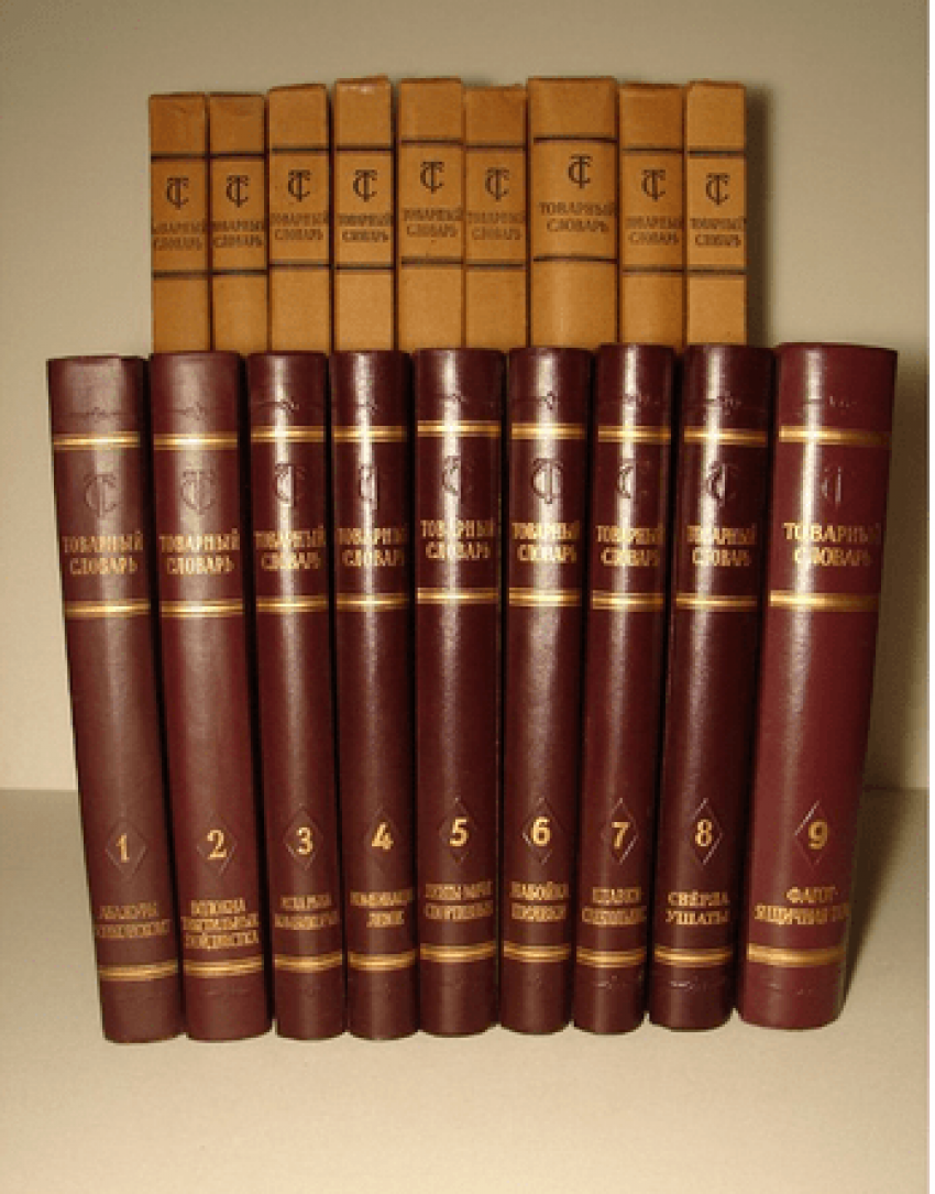 Commodity dictionary in 9 volumes - photo 1
