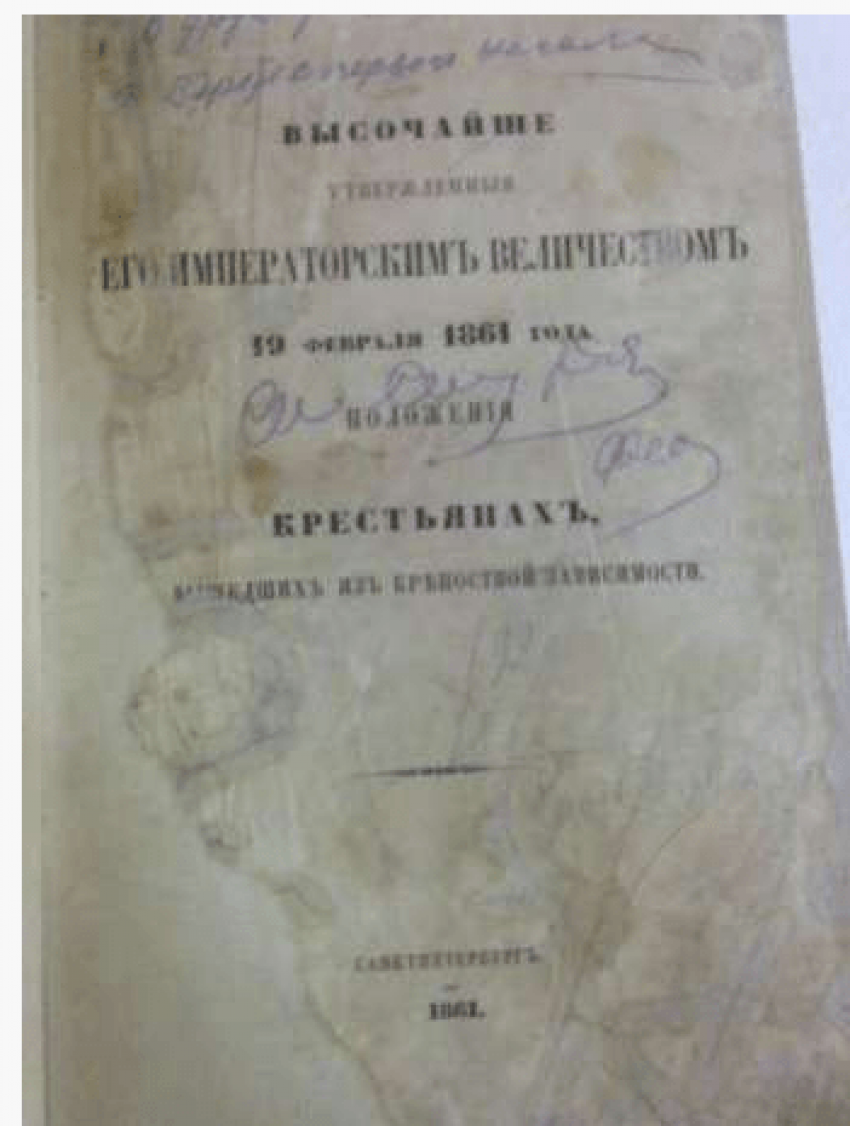 The code of laws of the Russian Empire - photo 2