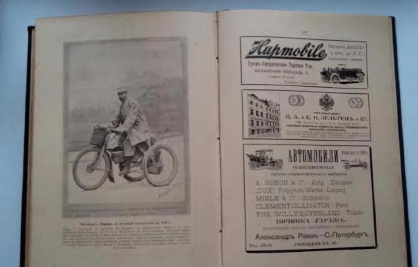 car engines 1913 - photo 2