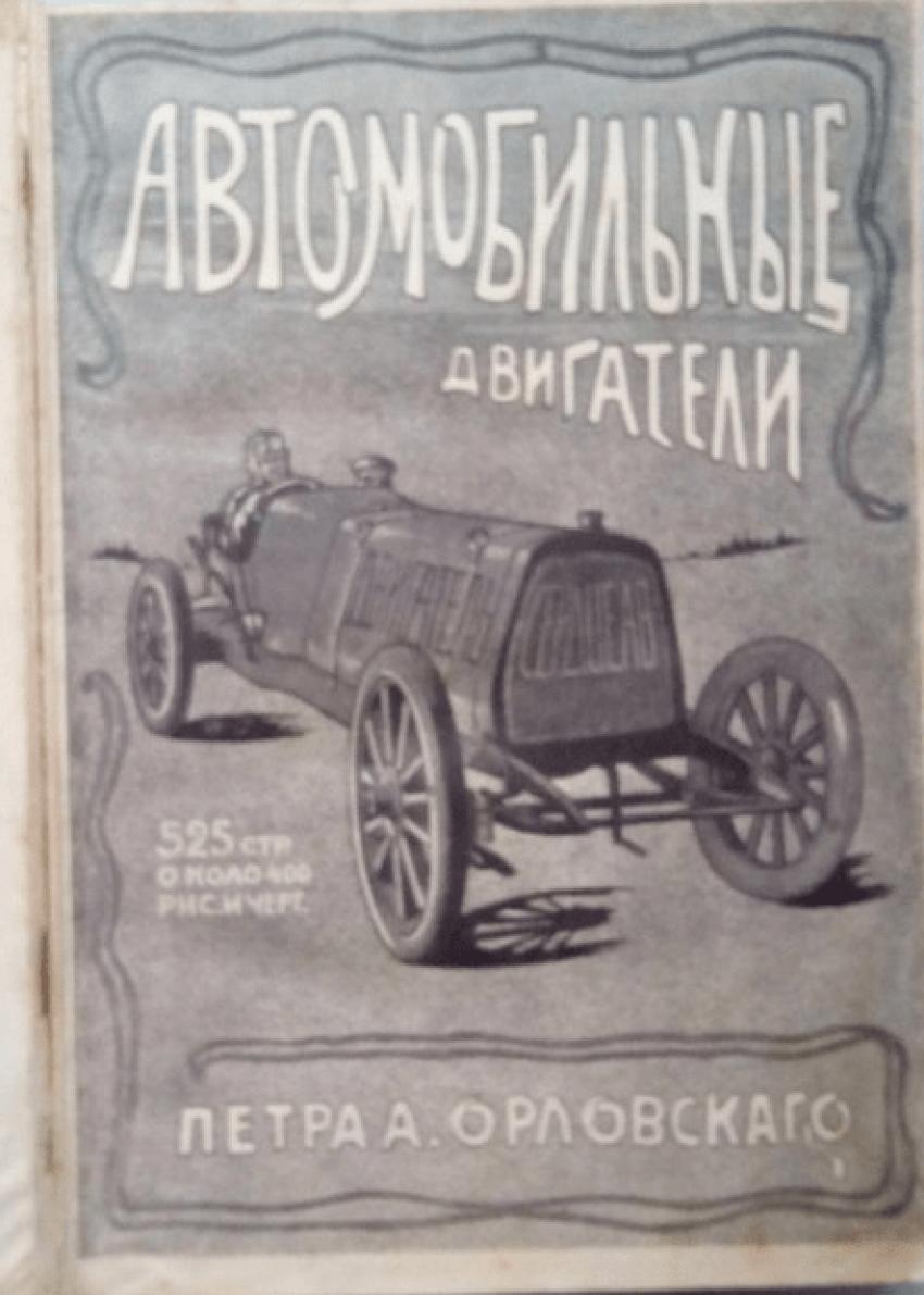 car engines 1913 - photo 1