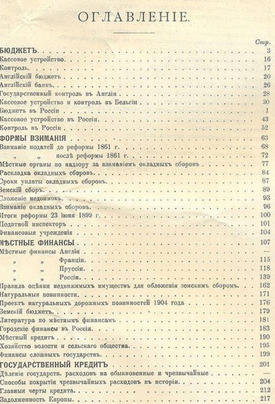 Basics of financial science. 1909 - photo 2