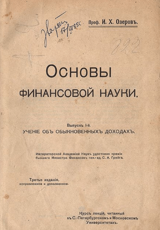 Basics of financial science. 1909 - photo 1