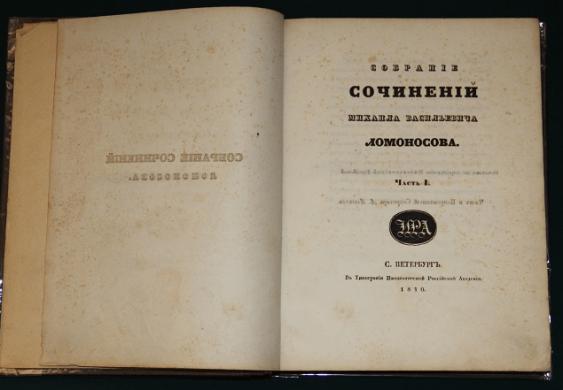 SB. works of Lomonosov. 1840 - photo 1