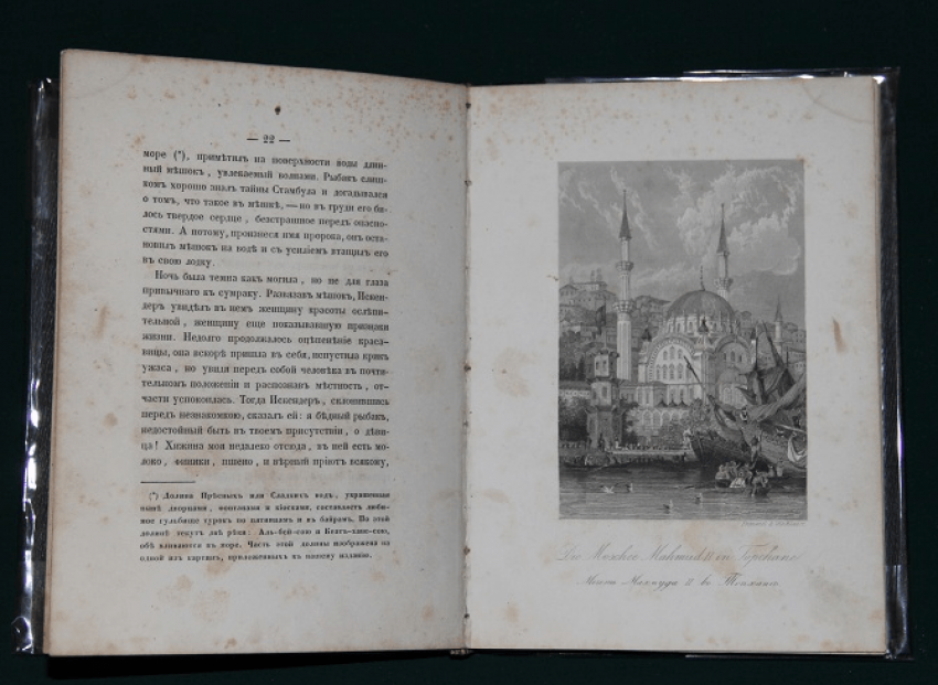 essays of Constantinople. 1855 - photo 3