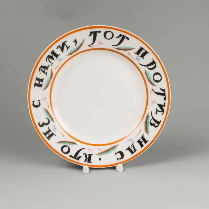 Agit. Plate Imperial porcelain factory . State porcelain factory put out, 1919 - photo 1