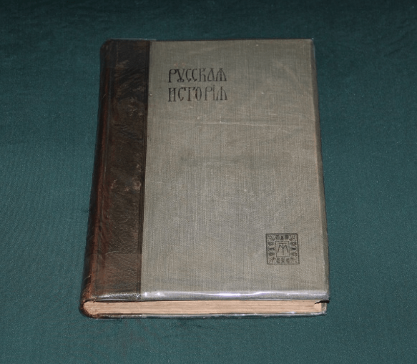 Russian history from ancient times. G. 1913-1914 - photo 3