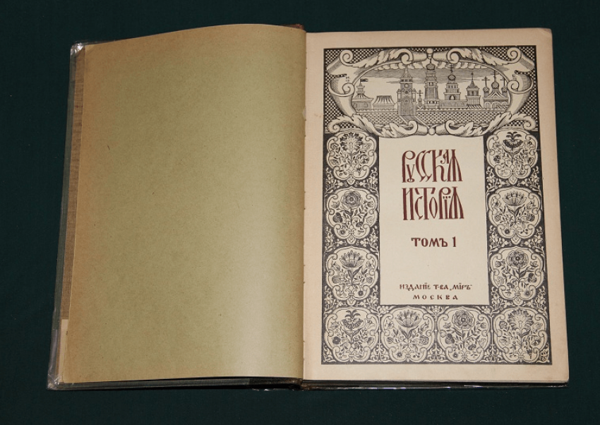 Russian history from ancient times. G. 1913-1914 - photo 5
