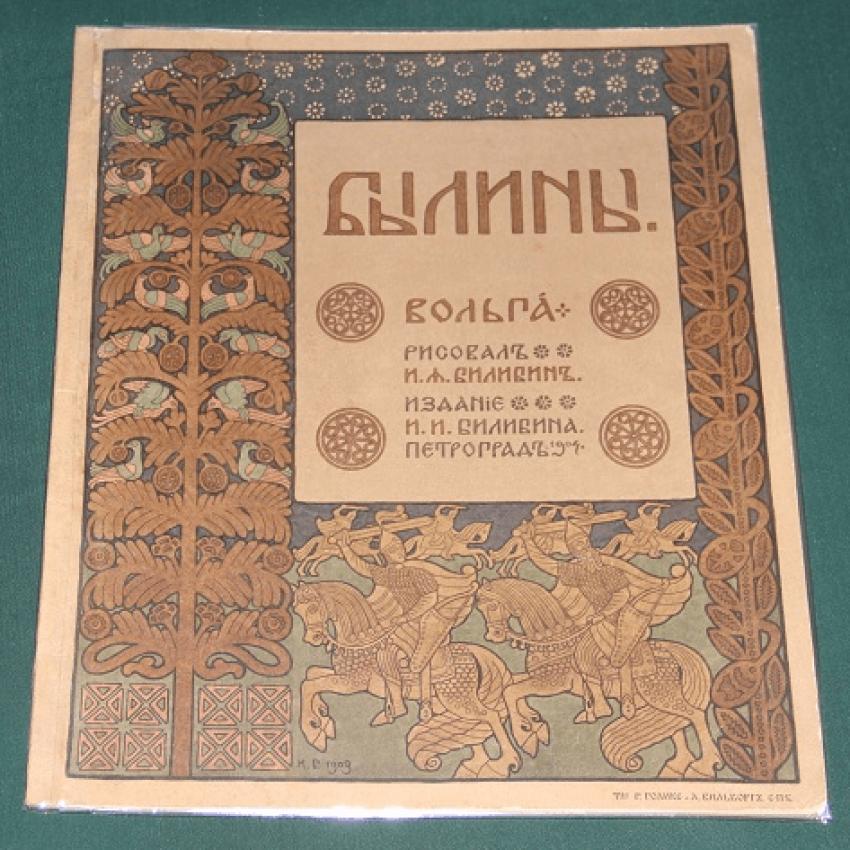 Былины. Вольга. (рис. Билибина). 1904 г. - фото 1
