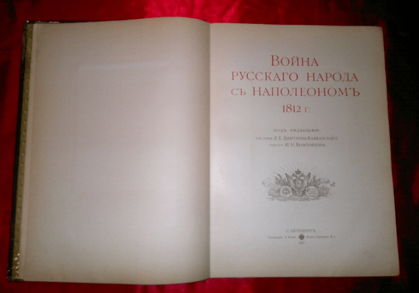 The war of the Russian people against Napoleon - photo 1