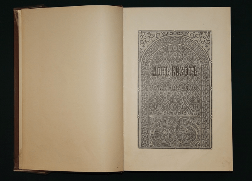 History of Russian literature of the XIX century. 1911 - photo 3