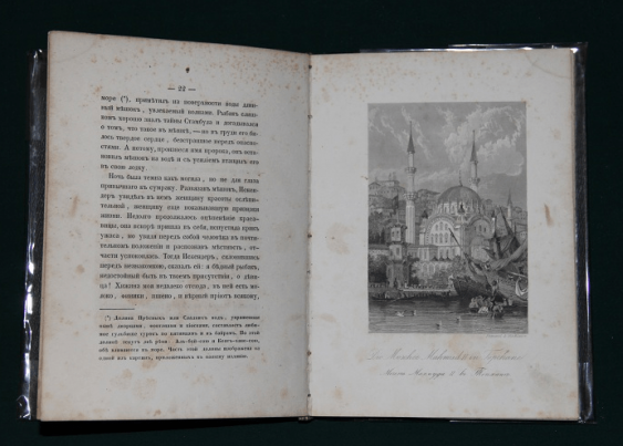 essays of Constantinople. 1855 g - photo 3