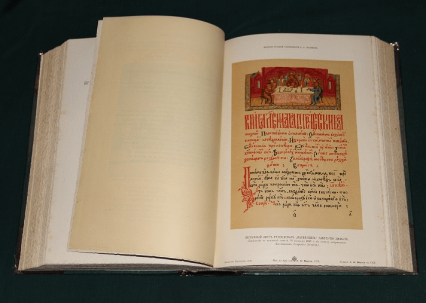 The history of Russian literature (v3) - photo 1