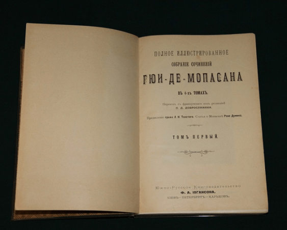 Complete collection of guy of Maupassant. 1904 - photo 1